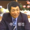 寺山修司氏の良さについて、言葉にすることは難しい