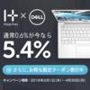 DELLパソコンを購入する際、どこのポイントサイトを経由するのが一番お得か