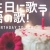 【66】誕生日に歌う英語の歌!「Happy Birthday To You」