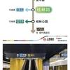 桂林路駅の乗換開通