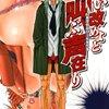 ハードボイルドな探偵漫画!「悔い改めよと叫ぶ声在り」 by神崎将臣