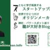 ワードプレス制作代行&名刺・チラシ・冊子制作クリエイター大橋雅夫ブログ