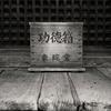 薬師寺東院堂の功徳箱