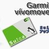 【Garmin vivomove style】Suica対応アップデート、登録方法!!