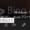 Windows10 今すぐ会議機能を試してみました