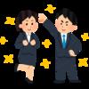 【必見】新入社員が入社前に用意すべき10のモノ