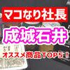【マコなり社長オススメ】成城石井で買わないと損する商品TOP5!ランクインの商品を買ってきた!