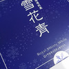 北海道の隠れた逸品!絶対に外さない、皆に喜んでもらえる北海道土産はこれ!!雪花青がおすすめ!!