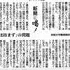 """資料から:変らぬ""""スパイ天国"""""""