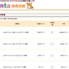 本日23時59分まで、ポンタポイント→JALマイル20%レートアップキャンペーン