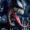 グロい!日本版のヴェノムのポスターがカッコよすぎると話題。新予告も登場