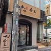 甜水麺   四川料理香王   中華料理   錦糸町