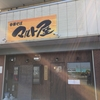 ★4.0   大垣市 「マルト屋」  〜寡黙な店主が作る中華そば〜