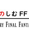 【報告】日記のロゴをFinal Fantsy風フォントで作成しました