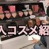 【購入コスメ紹介】MAC/ハロウィンメイクハ?レット