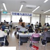 全県地方議員会議で「学びの改革」報告
