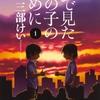 【マンガ】『夢で見たあの子のために』1巻―サスペンスの面白さは切迫感