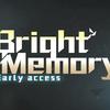 これは未来の異世界転生もの!?『Bright Memory(早期アクセス版)』レビュー