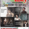 4月28日(日) 西横浜ミスティ ライブです