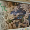 島村圓鉄 房総観光のポスター(JRびゅうばす)