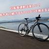 自転車通勤は楽しい!飽きずに続ける8つのコツを教えます。
