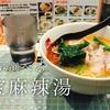 具材が選べるピリ辛春雨スープのお店 七宝麻辣湯
