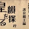 皇韻を探る#2 後醍醐天皇皇子・大塔宮護良親王 鎌倉/大塔宮