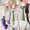 お得に漫画ざんまい! TSUTAYAでレンタルBL漫画 21作品!