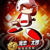 【サクセス・パワプロ2020】滝本 太郎(一塁手)①【パワナンバー・画像ファイル】