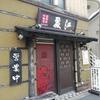 名古屋で食す神奈川名物サンマーメン 中国雲南酒家 麗江さん(名古屋市西区)