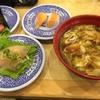 【くら寿司】糖質オフメニューやフローズンシャリコーラいちごを食べた感想