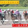 【フェブラリーS2019】【過去傾向と現時点の有力馬】傾向分析からレースを読む