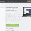 iMac 5K に Android Studio をインストールする