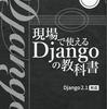 仕事で本格的に Django を使うなら『現場で使える Django の教科書《実践編》』がオススメ!