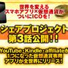 シェアコイン(SHARE COIN) ICO※100倍を狙える驚愕のスマホアプリ×仮想通貨!?