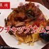 大阪王将の「うれし なつかしポークチャップオムライス」を君はもう食べたか?レビュー!※YouTube動画あり