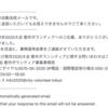 東京都側の #東京五輪  #都市ボランティア は、なんと書類選考で決定!結果は来年1月頃まで生殺し…
