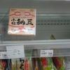 北海道地震後、牛乳と納豆が品薄で手に入らない・・・。