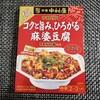 【レトルト食品】本格中華料理店の味!『新宿中村屋 コクと旨み、ひろがる麻婆豆腐』が絶品で美味しい♪
