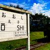 明るい廃墟『旧太子駅』