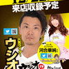 12月後半札幌近郊ライター来店イベント予定