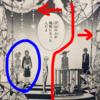 【考察】ポラリス様は2人存在する!?/ポラリス様の部屋のベッドを見ると、二人目の存在が浮かび上がってくる