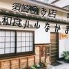 和食バルなかま:古民家風建築でおいしい和食をゆっくり楽しむ。須崎の雰囲気GOODなお店。