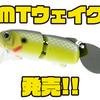 【DEPS】スナッグレス能力抜群のジョイントウェイクベイト「MTウェイク」発売!