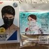 ナルーマスクとヤケーヌマスクを追加購入