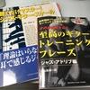 2019/06/05  9時間0分  名取さんテキスト2冊スタート