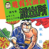 【1970年~1979年】週刊少年ジャンプ連載作品を振り返る その⑧
