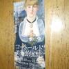 Diary in Google Translate Retrospect 1991 Paris(7)