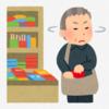 生活困窮者は意外と少ない 「万引き老人」の実態 週刊朝日より※追記あり
