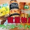 ドライフルーツ【龍屋物産】in伊勢原